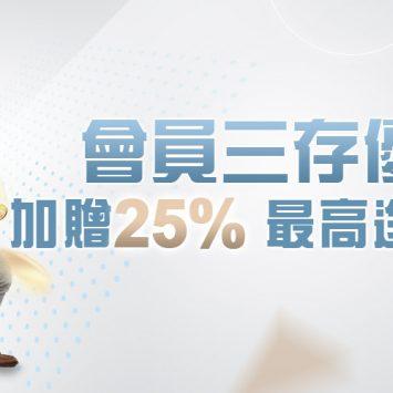 三存優惠 加贈25%最高送2500!!