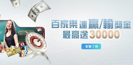 百家樂連贏/輸過關~最高加碼送30000!