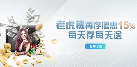 老虎機/捕魚機/棋牌/線上麻將 每天存每天送15%!!