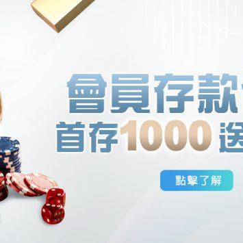 首次存款1000送1000!!