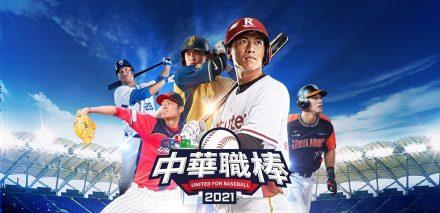 【運彩棒球介紹】中華職棒歷史!如何運彩投注中華職棒